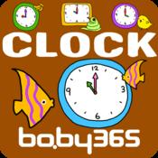 麦粒认知绘本-时钟-baby365